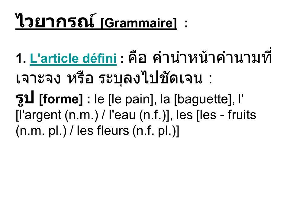 ไวยากรณ์ [Grammaire] :